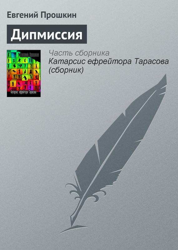 Евгений Прошкин бесплатно