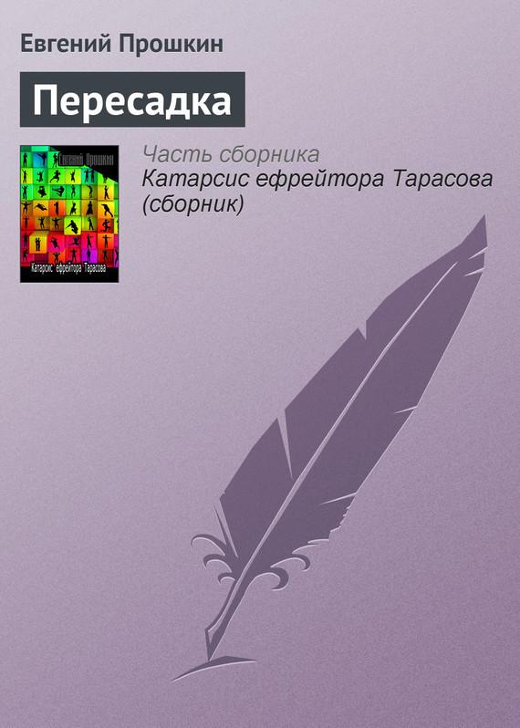 Евгений Прошкин Пересадка