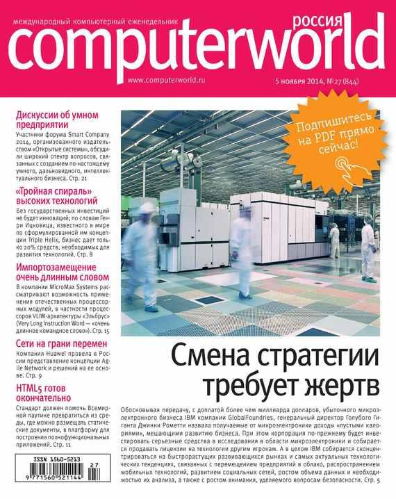 Журнал Computerworld Россия №27/2014
