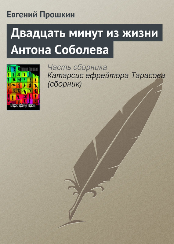 Двадцать минут из жизни Антона Соболева развивается активно и целеустремленно