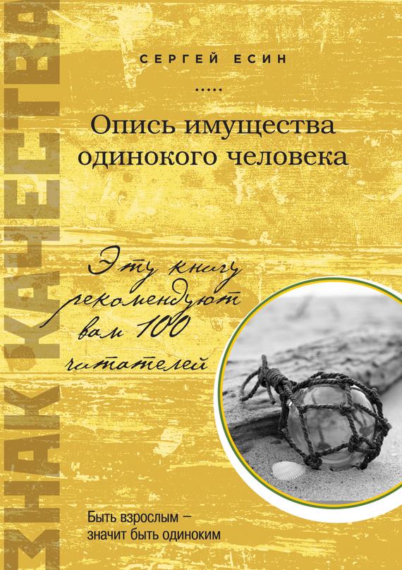 Сергей Есин Опись имущества одинокого человека
