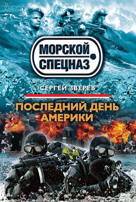 Сергей Зверев Последний день Америки