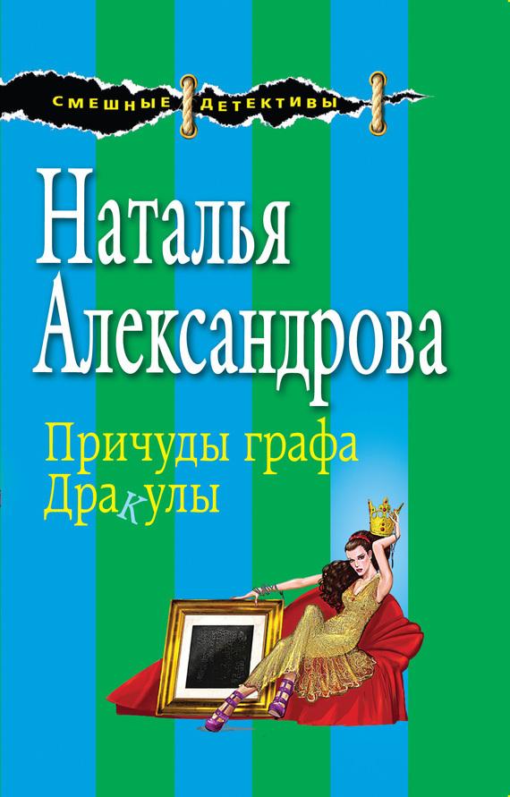Обложка книги Причуды графа Дракулы, автор Александрова, Наталья