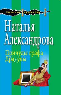 Александрова, Наталья  - Причуды графа Дракулы