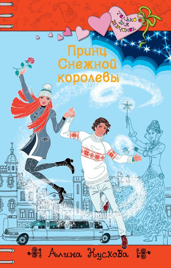 бесплатно Принц Снежной королевы Скачать Алина Кускова