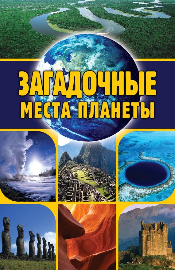 Евгений Никитин - Загадочные места планеты