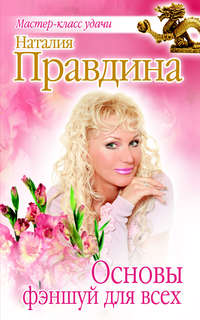 Правдина, Наталия  - Основы фэншуй для всех