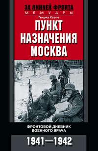 Хаапе, Генрих  - Пункт назначения – Москва. Фронтовой дневник военного врача. 1941–1942