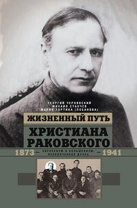 Чернявский, Георгий  - Жизненный путь Христиана Раковского. Европеизм и большевизм: неоконченная дуэль
