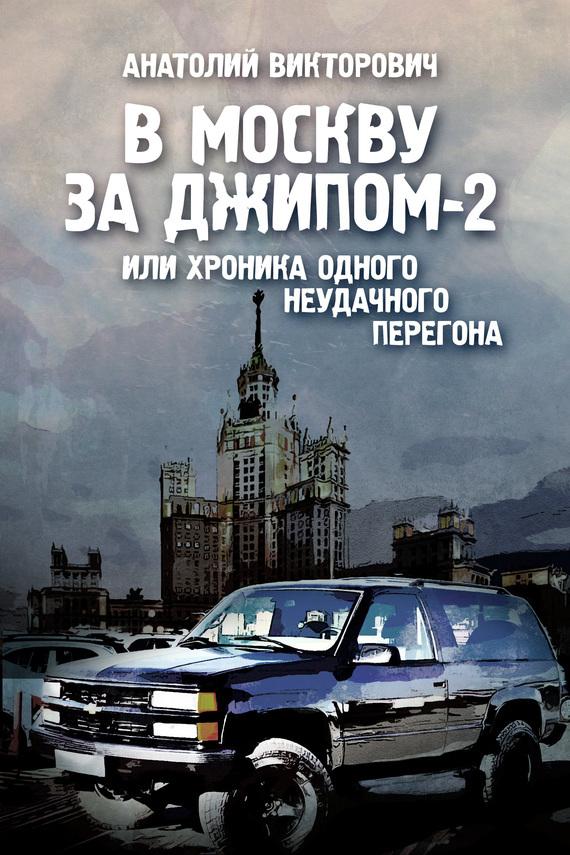 Скачать Анатолий Викторович бесплатно В Москву за джипом-2 или хроника одного неудачного перегона