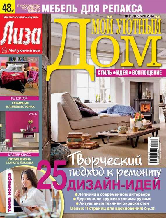 ИД «Бурда» Журнал «Лиза. Мой уютный дом» №11/2014 ид бурда журнал новый дом 06 2015