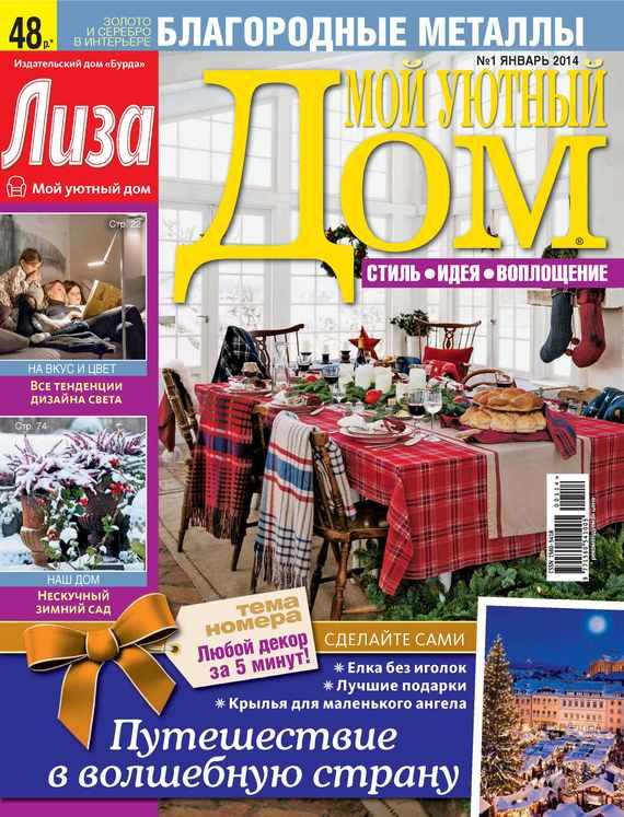 ИД «Бурда» Журнал «Лиза. Мой уютный дом» №01/2014 объявления 2014 дом в севастополе