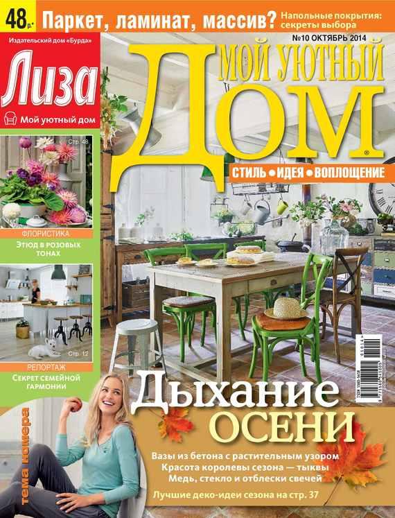 ИД «Бурда» Журнал «Лиза. Мой уютный дом» №10/2014 объявления 2014 дом в севастополе