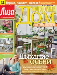 - Журнал «Лиза. Мой уютный дом» №10/2014