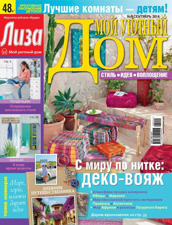 ИД «Бурда» Журнал «Лиза. Мой уютный дом» №09/2014 объявления 2014 дом в севастополе