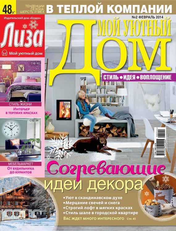 ИД «Бурда» Журнал «Лиза. Мой уютный дом» №02/2014 объявления 2014 дом в севастополе