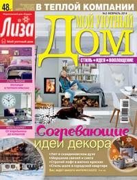 «Бурда», ИД  - Журнал «Лиза. Мой уютный дом» &#847002/2014