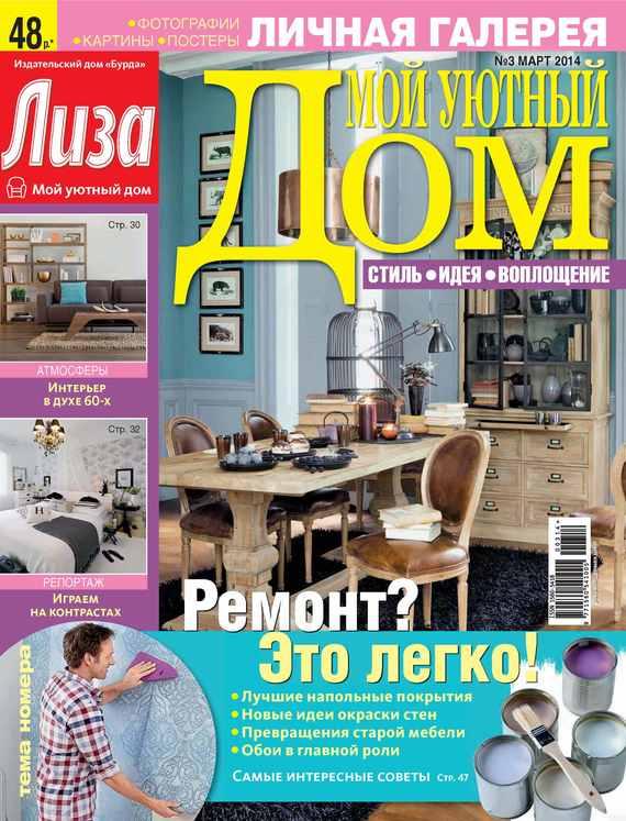 ИД «Бурда» Журнал «Лиза. Мой уютный дом» №03/2014 объявления 2014 дом в севастополе