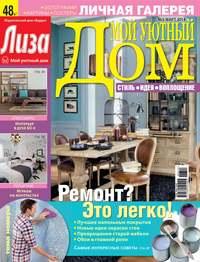 «Бурда», ИД  - Журнал «Лиза. Мой уютный дом» &#847003/2014