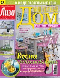 «Бурда», ИД  - Журнал «Лиза. Мой уютный дом» №04/2014