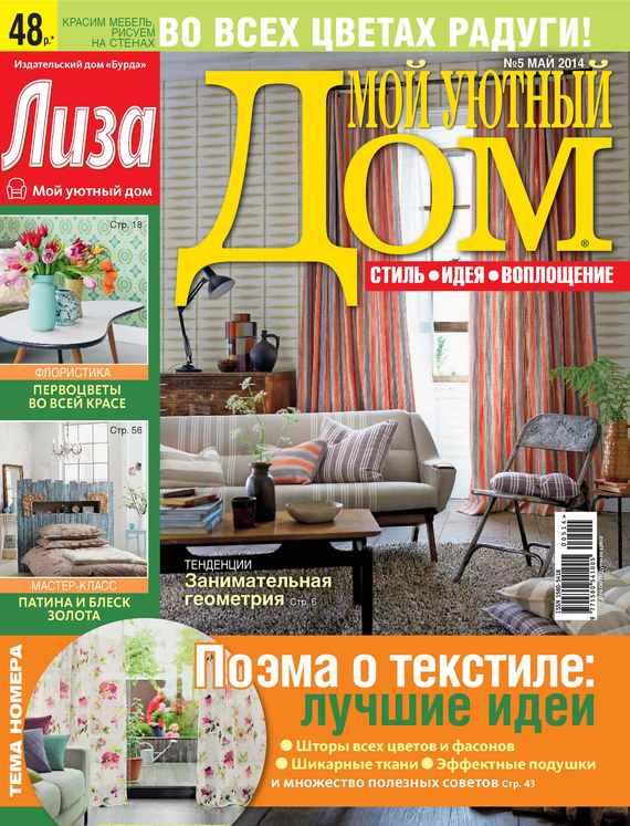 ИД «Бурда» Журнал «Лиза. Мой уютный дом» №05/2014 объявления 2014 дом в севастополе