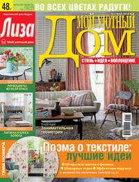 «Бурда», ИД  - Журнал «Лиза. Мой уютный дом» &#847005/2014