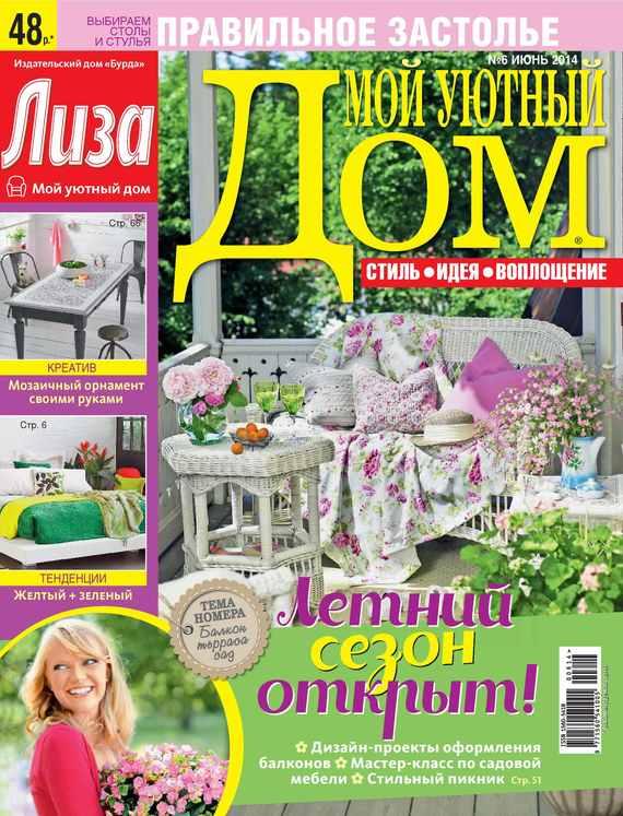Обложка книги Журнал «Лиза. Мой уютный дом» №06/2014, автор «Бурда», ИД