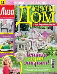 «Бурда», ИД  - Журнал «Лиза. Мой уютный дом» &#847006/2014