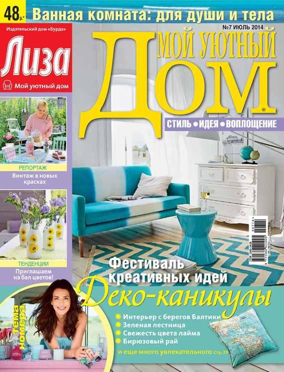 Обложка книги Журнал «Лиза. Мой уютный дом» №07/2014, автор «Бурда», ИД