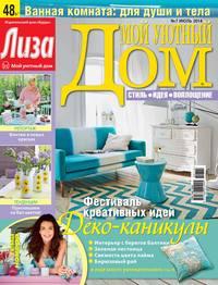 «Бурда», ИД  - Журнал «Лиза. Мой уютный дом» №07/2014
