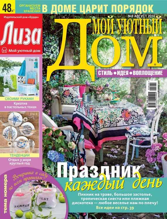 ИД «Бурда» Журнал «Лиза. Мой уютный дом» №08/2014 объявления 2014 дом в севастополе
