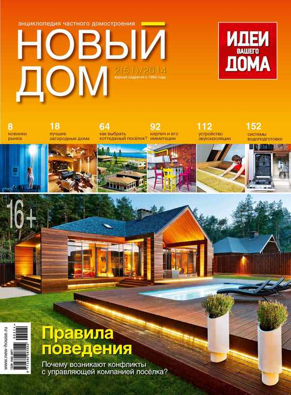 ИД «Бурда» Журнал «Новый дом» №02/2014 объявления 2014 дом в севастополе
