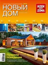 «Бурда», ИД  - Журнал «Новый дом» &#847002/2014
