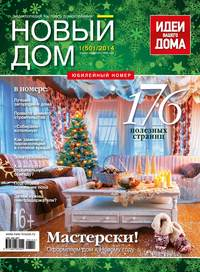 «Бурда», ИД  - Журнал «Новый дом» №01/2014