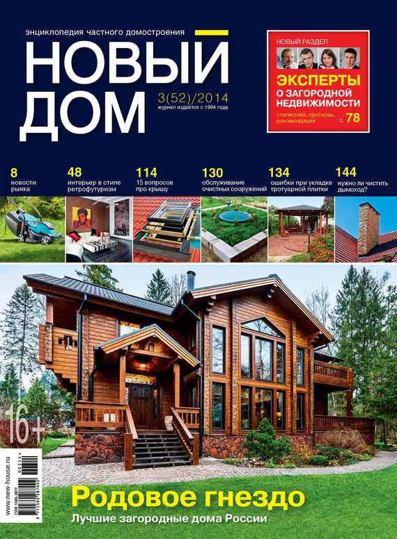 ИД «Бурда» Журнал «Новый дом» №03/2014 куплю дом или коттедж в солотче