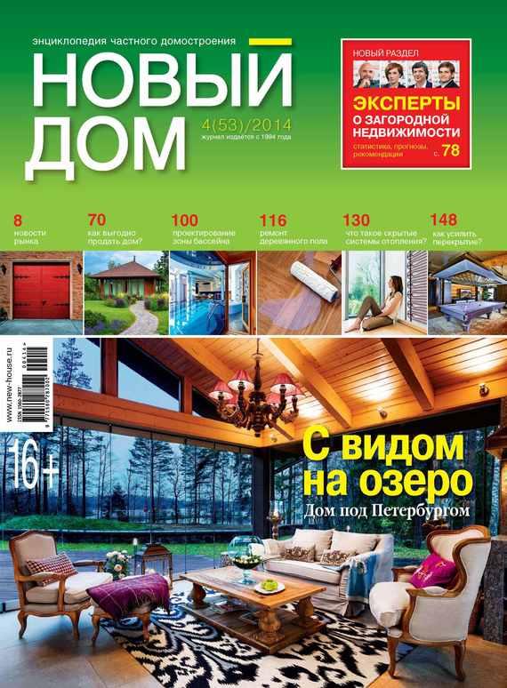 ИД «Бурда» Журнал «Новый дом» №04/2014 как продать квартиру с несовершеннолетними детьми прописанными в частном доме