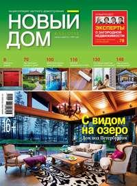 «Бурда», ИД  - Журнал «Новый дом» №04/2014