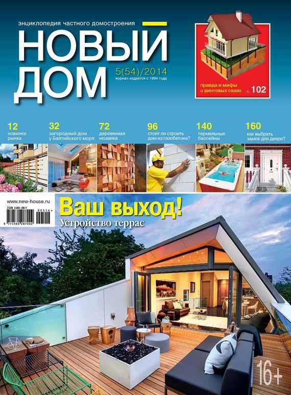 ИД «Бурда» Журнал «Новый дом» №05/2014 куплю дом или коттедж в солотче