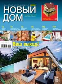 «Бурда», ИД  - Журнал «Новый дом» №05/2014