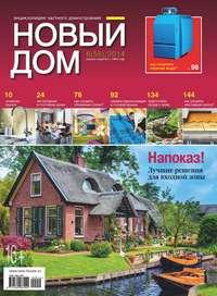- Журнал «Новый дом» №06/2014