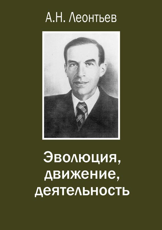 А. Н. Леонтьев Эволюция, движение, деятельность цена и фото