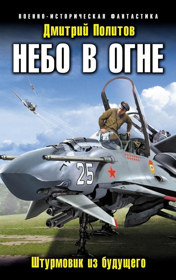 Книжная серия  ВоенноИсторическая Фантастика  ЛБ по