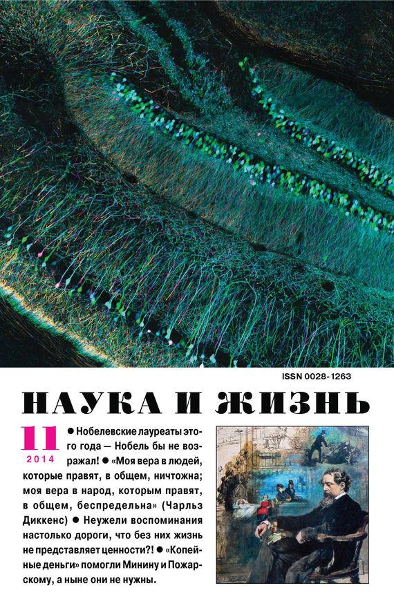 Отсутствует Наука и жизнь №11/2014 сто лучших интервью журнала эксквайр