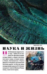Отсутствует - Наука и жизнь №11/2014