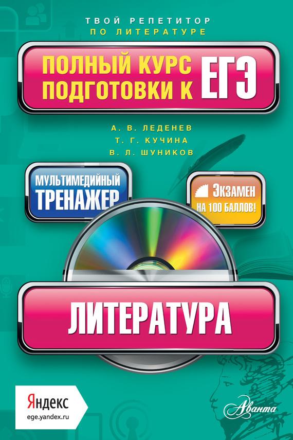 В. Л. Шуников Литература. Полный курс подготовки к ЕГЭ математика полный курс подготовки к егэ cd