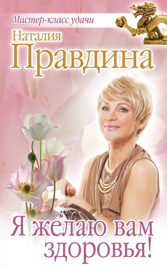 Наталья Правдина Я желаю вам здоровья! правдина наталия борисовна как стать богатым