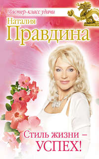 Правдина, Наталия  - Стиль жизни – успех!