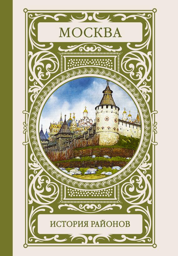 Коллектив авторов - Москва. История районов