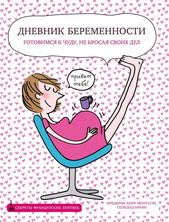 Фредерик Корр-Монтагю Дневник беременности первый год вашего ребенка неделя за неделей