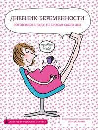 Корр-Монтагю, Фредерик  - Дневник беременности